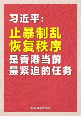 习近平:止暴制乱 恢复秩序是香港当前