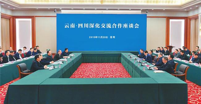 四川省党政代表团前往云南省考察学习