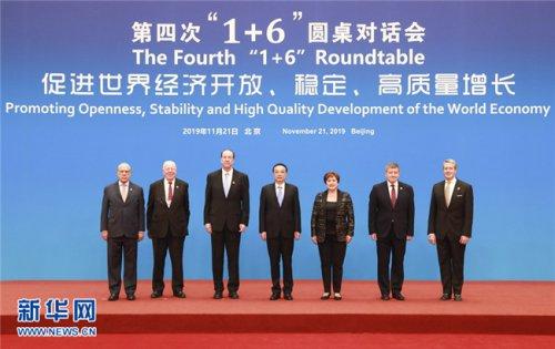 李克强:坚定维护多边主义和自由贸易