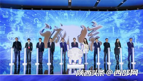 32家互联网企业代表联合发布网络诚信《西安倡议》