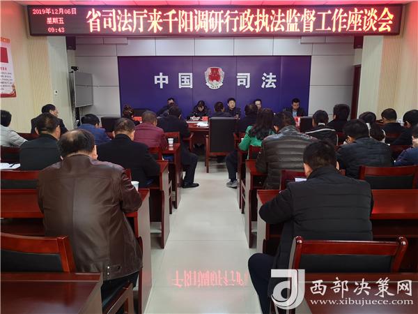 陕西省司法厅赴千阳县调研行政执法监督工作