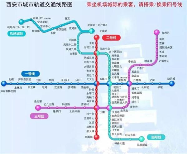 西安地铁12月24日19时起钟楼、小寨站将临时越站运营