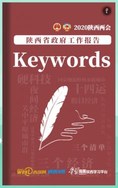 你值得查阅!陕西省政府工作报告Keywords