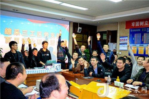 陕北矿业柠条塔公司综采三工区党支部建设融入生产经营