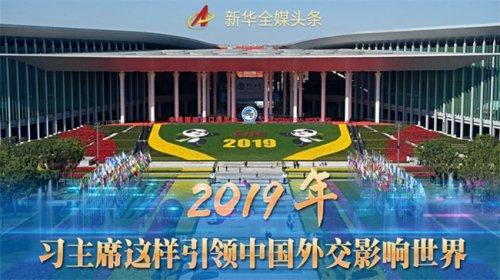 2019年习近平主席引领中国特色大国外