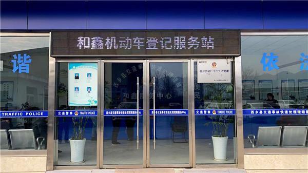 汉中西乡首个机动车登记服务站正式启用