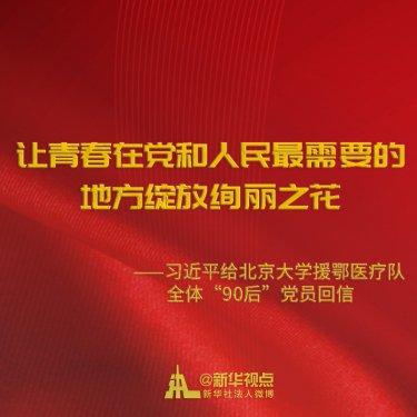 """习近平勉励北大援鄂医疗队""""90后""""党员"""