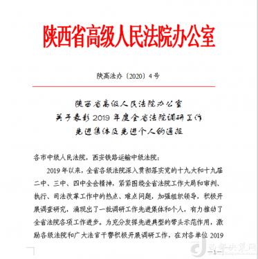 渭南潼关县法院:多名集体和个人喜获多项荣誉