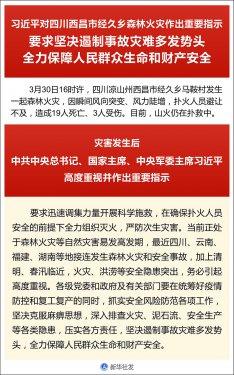 习近平对四川西昌森林火灾作重要指示