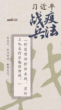 """习近平战""""疫""""兵法――兵马未动 粮草"""