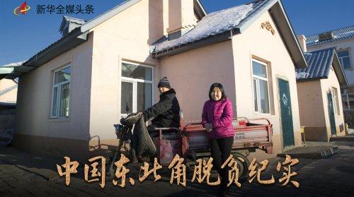 春已至,贫正去 中国东北角脱贫纪实