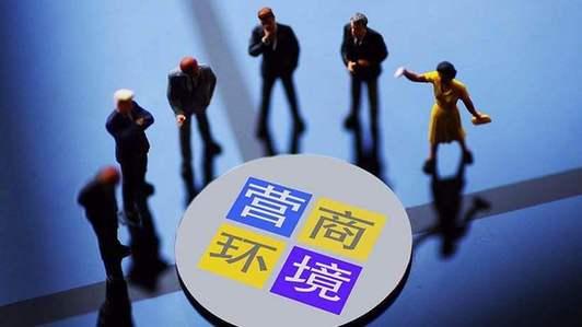 多部门组合拳持续发力 中国优化营商环境取得新进展