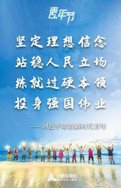 习近平:向全国各族青年致以节日的祝
