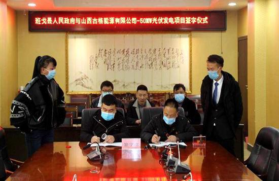 西藏班戈县签订50MW光伏发电项目合作协议