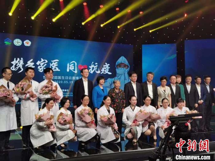 世界家庭医生日中国九地同步直播展现家庭医生无畏抗疫