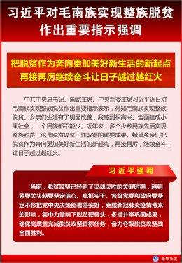 习近平对毛南族实现整族脱贫作出重要