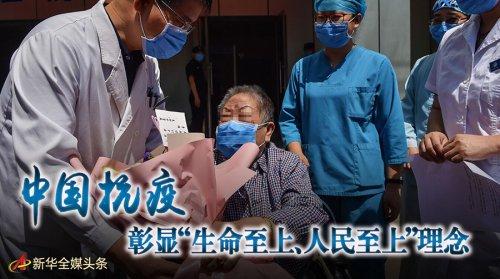 """中国抗疫彰显""""生命至上、人民至上"""""""