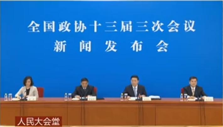 全国政协十三届三次会议新闻发布会