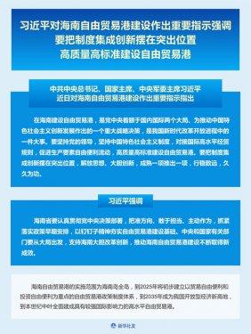 习近平对海南自由贸易港建设作出重要