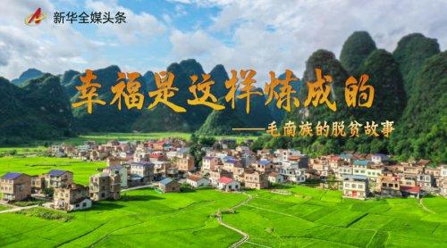 幸福是这样炼成的――毛南族的脱贫故