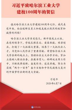 习近平致信祝贺哈尔滨工业大学建校100