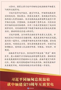 习近平:中缅传统胞波情谊坚如磐石