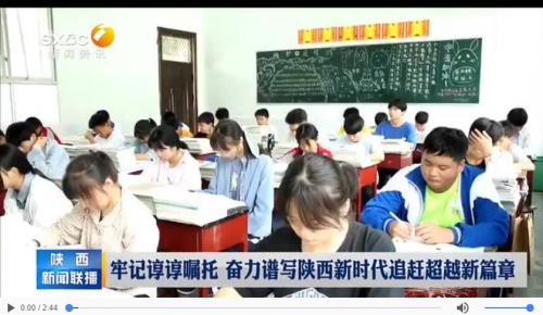 陕西:狠抓落实教育扶贫 阻断贫困代际传递