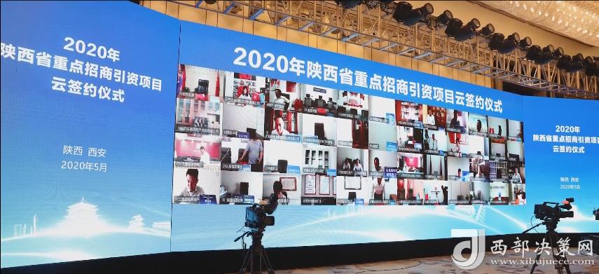 <b>2020年陕西省重点招商引资项目云签约仪式精彩剪辑</b>