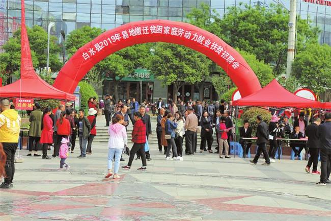 陕西白水:就业扶贫筑牢民生底线 托起幸福明天