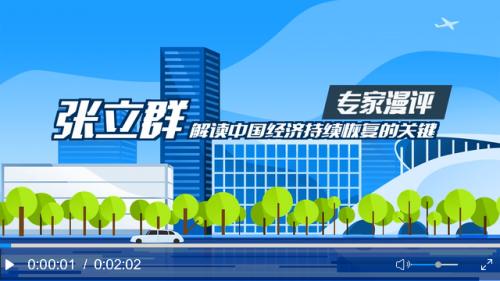 张立群解读中国经济持续恢复的关键