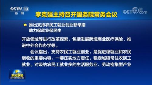 李克强主持常务会 进一步扩大开放稳外贸稳外资