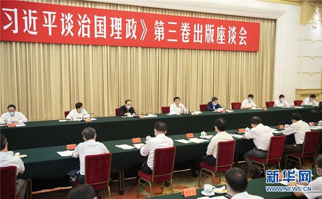 王沪宁:把习近平新时代中国特色社会主义思想学习宣