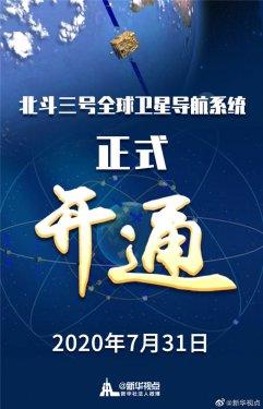 """习近平宣布:""""北斗三号全球卫星导航"""