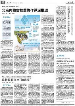 西安上半年三大主要经济指标增速居全国副省级城市第一