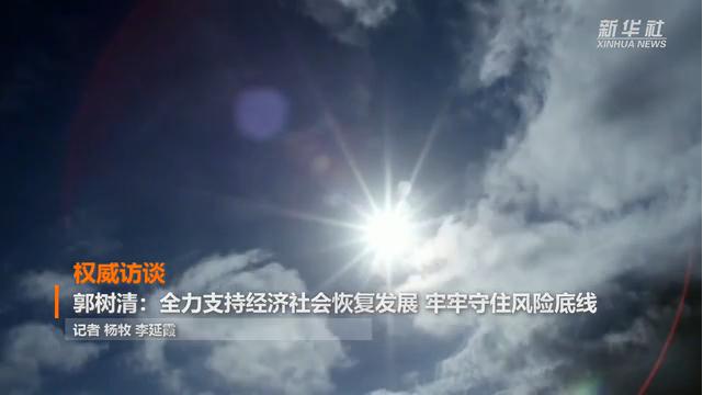 郭树清:全力支持经济社会恢复发展 牢牢守住风险底线