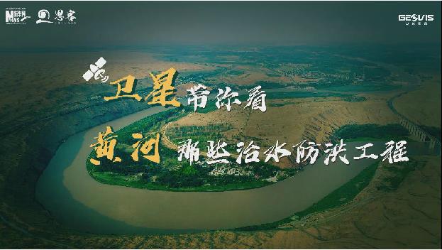 卫星带你看,黄河那些治水防洪工程