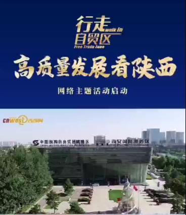 """""""行走自贸区――高质量发展看陕西""""网络主题活动启动"""