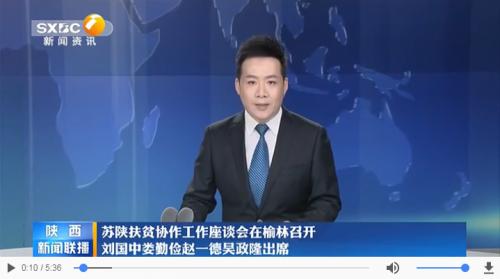 苏陕扶贫协作工作座谈会在榆林召开 刘