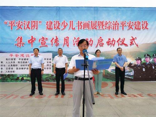 汉阴县举行平安汉阴建设少儿书画展 暨综治平安建设集