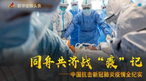 """同舟共济战""""疫""""记――中国抗击新冠"""