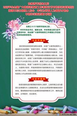习近平向教师和教育工作者致节日祝贺