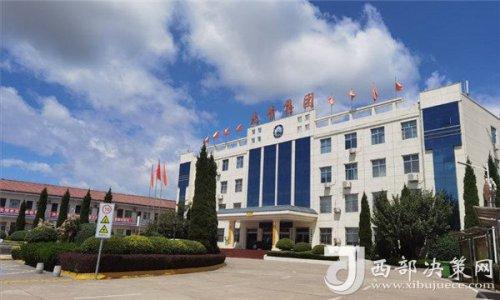陕西秦晋集团为深入贯彻落实全国安全生产专项整治三年