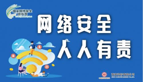 中国人民银行网络安全宣传片(一)