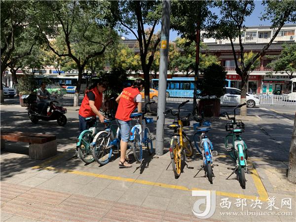 西安市心羽志愿服务中心:让共享单车归位 为文明城市