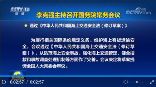 李克强主持召开国务院常务会议