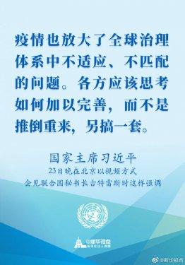国家主席习近平23日晚在北京以视频方
