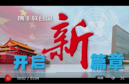 时政微视频丨携手联合国 开启新篇章