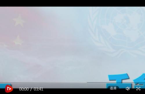 时政微视频丨携手联合国 一诺千金重
