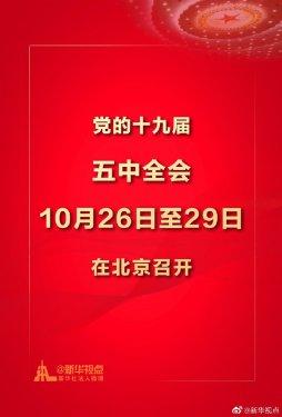 党的十九届五中全会10月26日至29日在