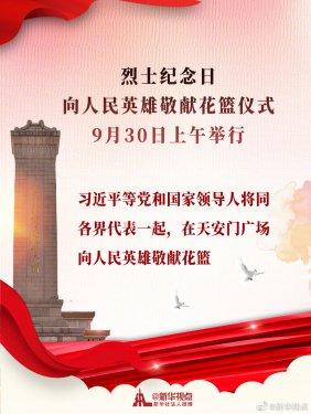 烈士纪念日向人民英雄敬献花篮仪式9月